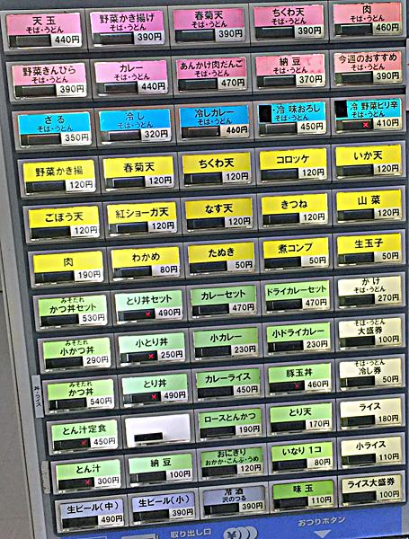 160726後楽園そば券売機.jpg
