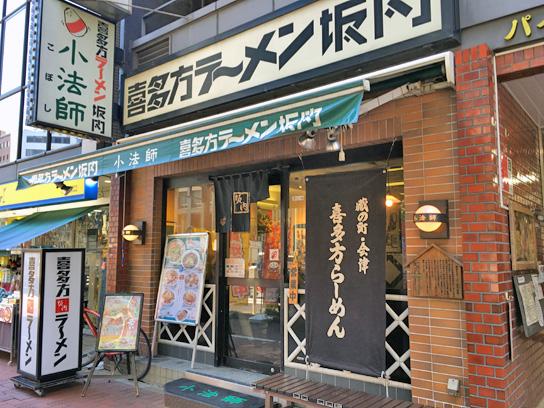 160730小法師宝町店.jpg