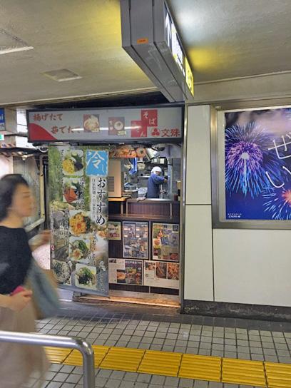 160731文殊浅草店2.jpg