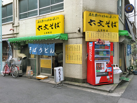 160801六文そば人形町店.jpg