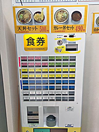 160802天かめ門仲券売機.jpg