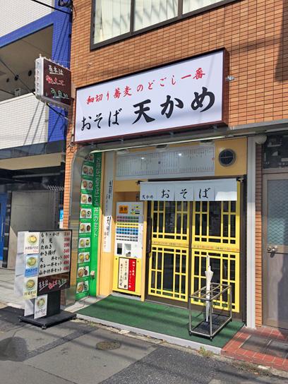 160802天かめ門前仲町店.jpg