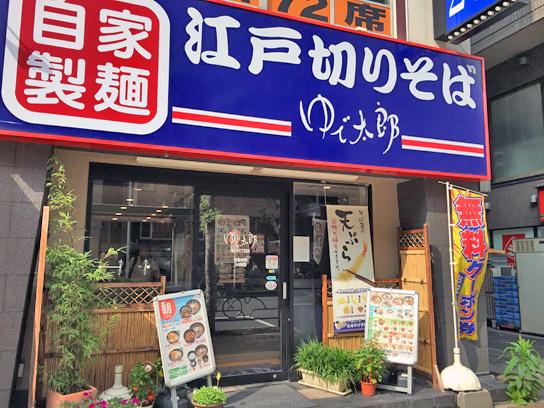 160803ゆで太郎新川1丁目店.jpg
