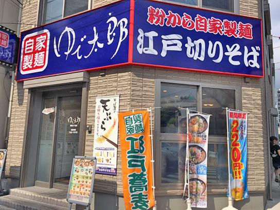 160804ゆで太郎東陽5丁目店.jpg