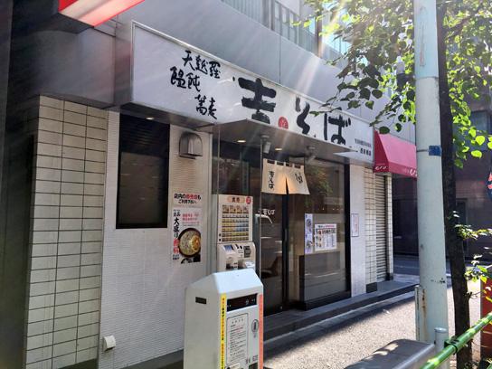 160806吉そば西新橋店.jpg