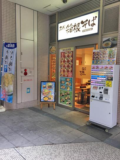160806箱根そば豊洲店.jpg