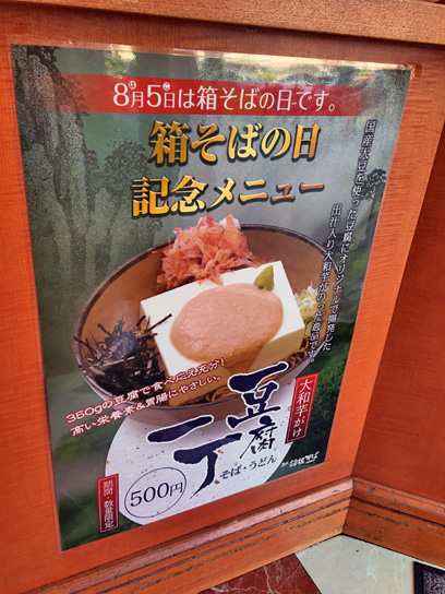 160806箱根豊洲豆腐一丁ポスター.jpg