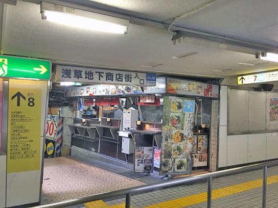 160807文殊浅草店.jpg