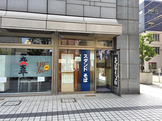 160809野むら@浅草橋1.jpg