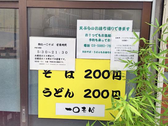 160811一◯そば営業時間.jpg