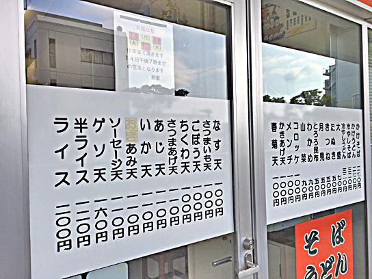 160813鈴家メニュー.jpg