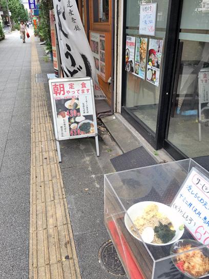 160816元長朝定メニュー.jpg