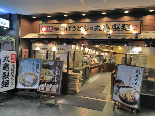160817丸亀製麺御茶ノ水店.jpg