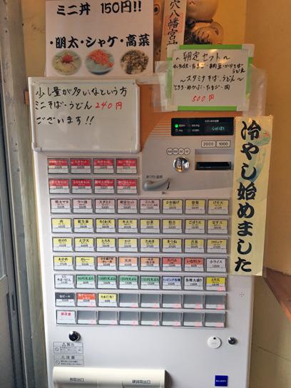 160818伊藤松吉券売機1.jpg
