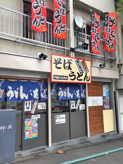 160818伊藤松吉商店@下落合1.jpg