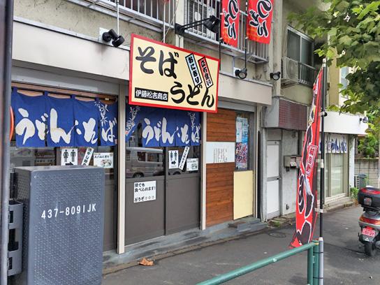 160818伊藤松吉商店@下落合2.jpg
