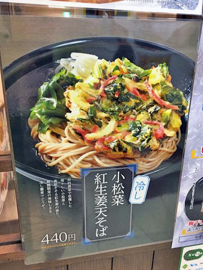 160821本所そば冷し小松菜貼紙.jpg