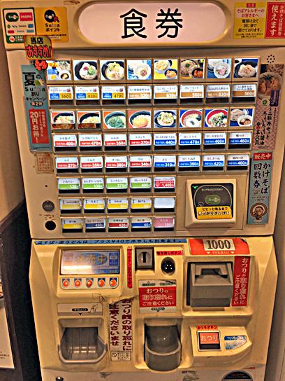 160821本所そば券売機.jpg