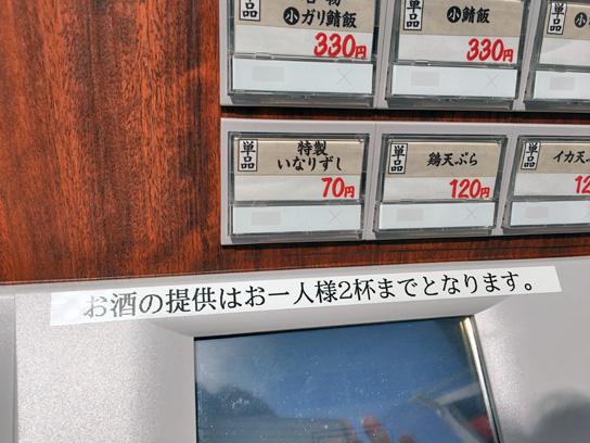 160901はせ川券売機3.jpg