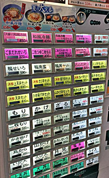 160902小諸宝町券売機.jpg