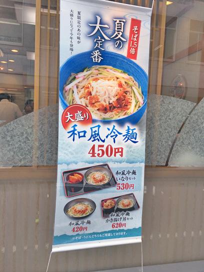160902小諸宝町和風冷麺幟.jpg