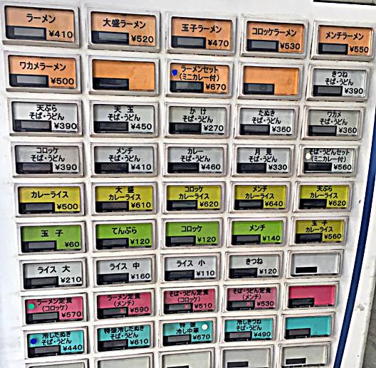 160906新角券売機.jpg