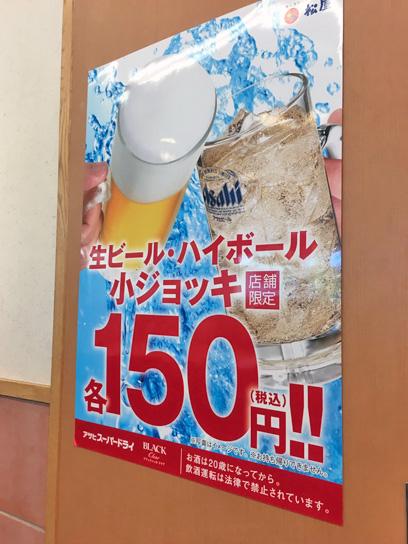 160906松150円.jpg