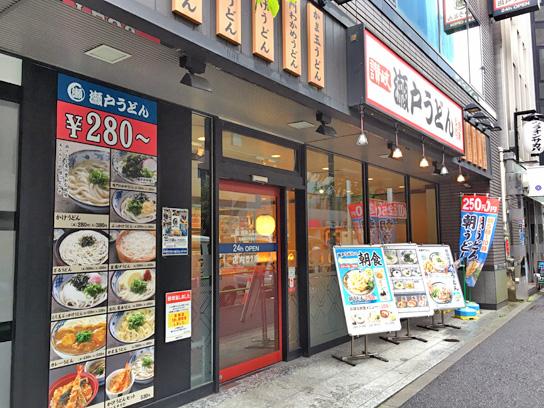 160911瀬戸うどん西新橋店.jpg