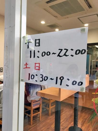 160914弥生軒津田沼営業時間.jpg