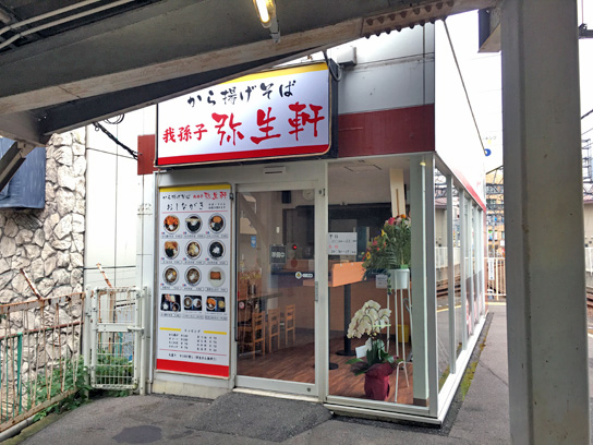 160914我孫子弥生軒新津田沼店1.jpg