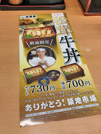 160917吉野家八丁堀松茸牛丼メニュー.jpg