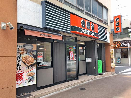 160917吉野家新大橋通り八丁堀店2.jpg
