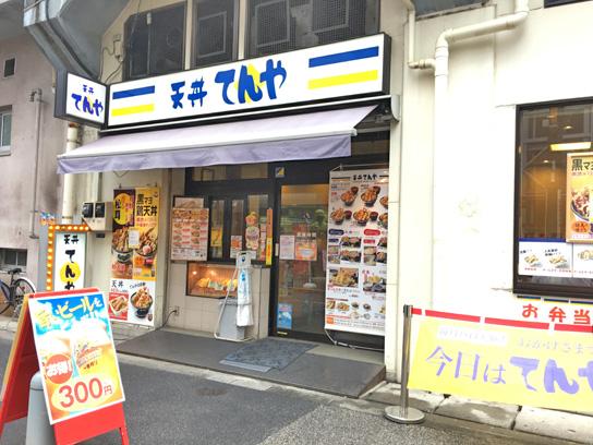 160918天丼てんや両国店.jpg