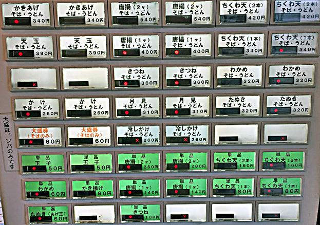 160919弥生軒我孫子券売機2.jpg