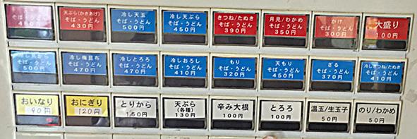 160924福そば券売機.jpg
