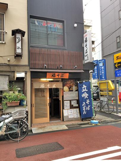 160924福そば@水天宮.jpg