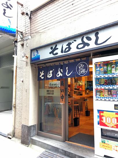 160927そばよし日本橋本店.jpg