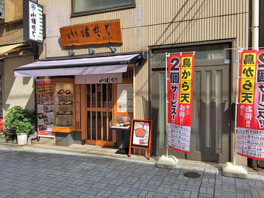 160928小諸そば神田店.jpg