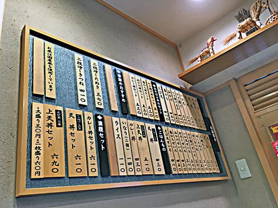 160928小諸神田中品書き.jpg
