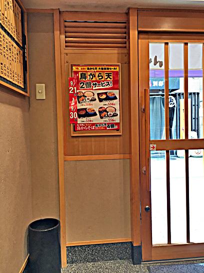 160928小諸神田鳥からセール貼紙.jpg