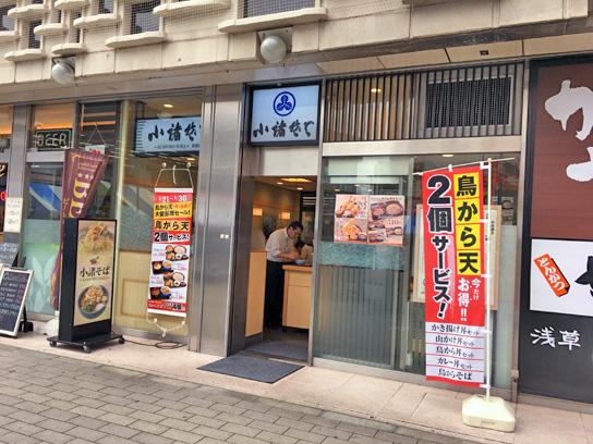 160930小諸そば新橋店.jpg