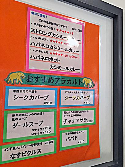 161003新川デリーメニュー3.jpg