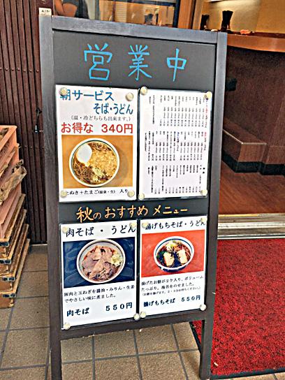 161005たすけ田町外メニュー.jpg