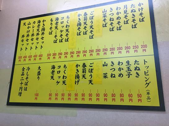 161007亀島メニュー.jpg