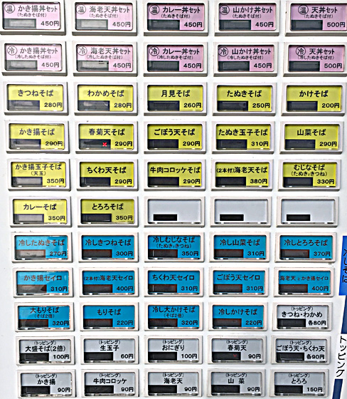 161007亀島券売機.jpg