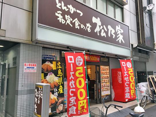 161009松乃家錦糸町店.jpg