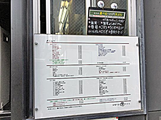 161011きうち外メニュー2.jpg
