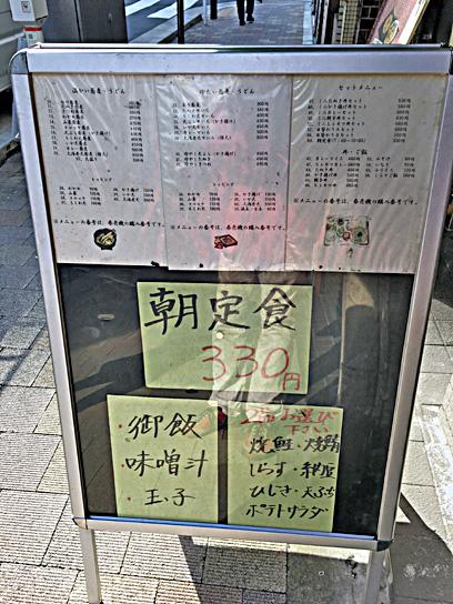 161012梅や外メニュー2.jpg