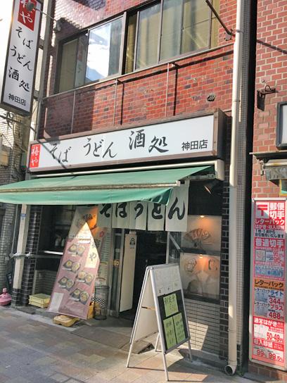 161012梅や神田店.jpg