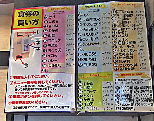 161012梅や食券の買い方.jpg